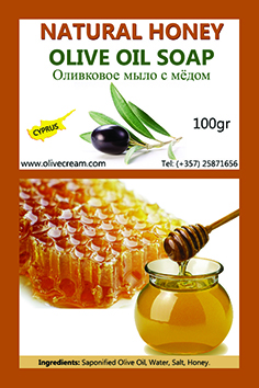 Olive Oil Products - Honey Olive Oil soap