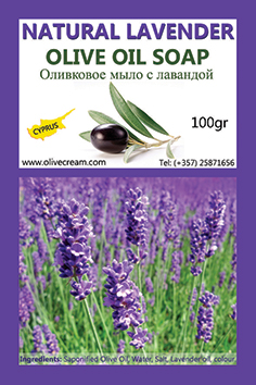Olive Oil Products - Lavender Olive Oil soap